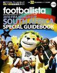 フットボリスタ 2010 FIFAワールドカップ 南アフリカ スペシャル ガイドブック:表紙