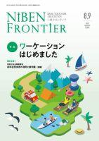 NIBEN Frontier[二弁フロンティア] :表紙