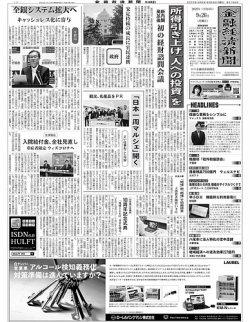 金融経済新聞 表紙