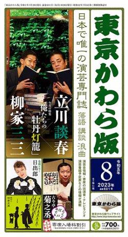東京かわら版 表紙