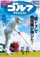 週刊ゴルフダイジェスト:表紙