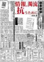 図書新聞:表紙