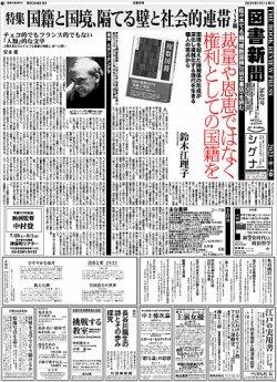 図書新聞 表紙