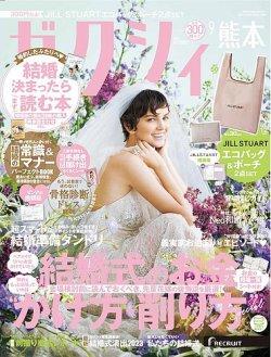 ゼクシィ熊本 表紙