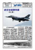 週刊ウイング:表紙