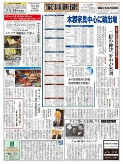 家具新聞 表紙