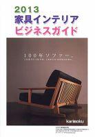家具インテリアビジネスガイド:表紙