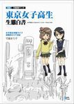 東京女子高生生態白書:表紙