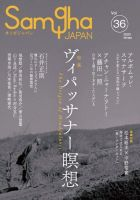 Samgha JAPAN(サンガジャパン):表紙