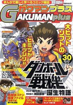 GAKUMANplus(ガクマンプラス) 表紙