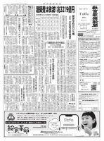 教育家庭新聞:表紙