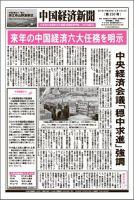 中国経済新聞:表紙