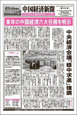 中国経済新聞 表紙