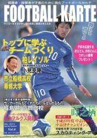 FOOTBALL KARTE(フットボールカルテ):表紙