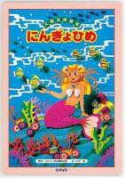 にんぎょひめ(第2期 よみきかせ大型立体絵本)(大型絵本):表紙