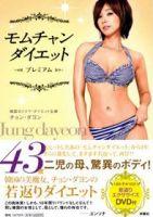 モムチャンダイエット プレミアム(DVD付き):表紙