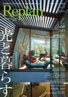 Replan 関東:表紙