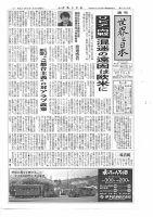 週刊「世界と日本」:表紙