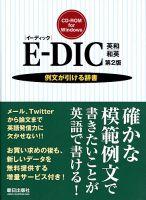 E-DIC 英和|和英 (イーディック):表紙