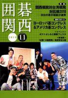 囲碁関西:表紙
