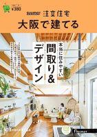SUUMO注文住宅 大阪で建てる:表紙