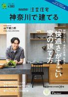 SUUMO注文住宅 神奈川で建てる:表紙