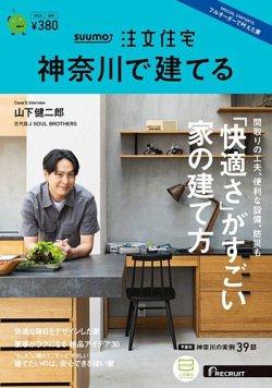 SUUMO注文住宅 神奈川で建てる 表紙