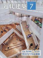近代建築:表紙