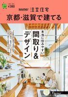SUUMO注文住宅 京都・滋賀で建てる:表紙