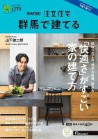 SUUMO注文住宅 群馬で建てる:表紙