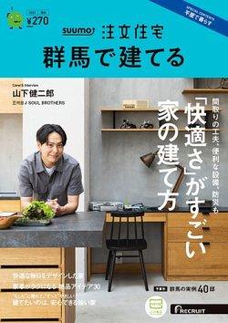 SUUMO注文住宅 群馬で建てる 表紙