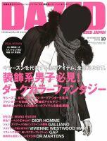 DAZED & CONFUSED JAPAN (デイズド・アンド・コンフューズド・ジャパン):表紙