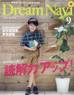 Dream Navi (ドリームナビ) 表紙