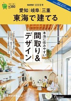 SUUMO注文住宅 東海で建てる 表紙