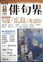 俳句界:表紙