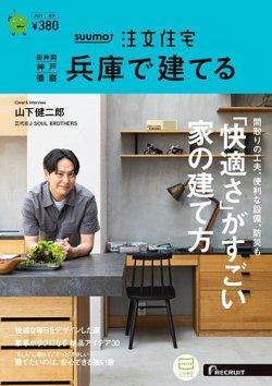 SUUMO注文住宅 兵庫で建てる 表紙
