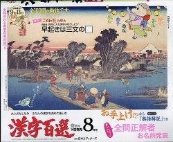 漢字百選 表紙