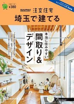 SUUMO注文住宅 埼玉で建てる 表紙