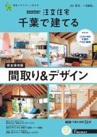 SUUMO注文住宅 千葉で建てる:表紙