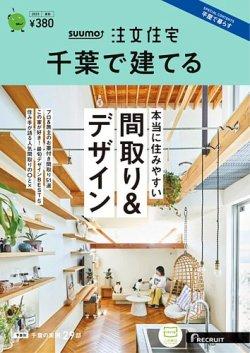 SUUMO注文住宅 千葉で建てる 表紙