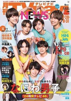 TVnavi (テレビナビ) 静岡版 表紙