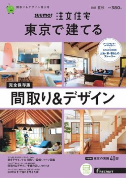 SUUMO注文住宅 東京で建てる 表紙