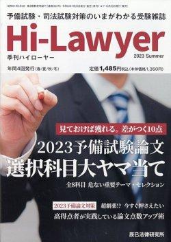 月刊 Hi Lawyer (ハイローヤー) 表紙