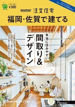 SUUMO注文住宅 福岡・佐賀で建てる 表紙