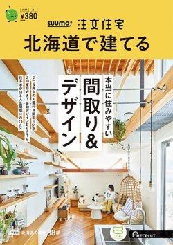 SUUMO注文住宅 北海道で建てる 表紙