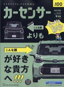 カーセンサー東日本版 表紙