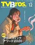 TV Bros.(テレビブロス)