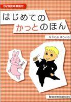 はじめてのかっとのほん(DVD技術解説付):表紙