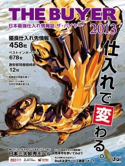 日本最強仕入れ情報誌ザ・バイヤー 表紙