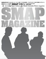 THE SMAP MAGAZINE:表紙